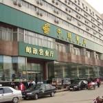 中国郵政外観