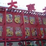 中国・東北地方の民間芸術「二人転」