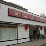 富士亭・日本ファーストフード