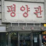 瀋陽の西塔(コリアタウン)朝鮮族・韓国街