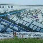 瀋陽経済開発区日本工業団地