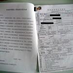 機動車運転証申請表