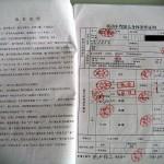 機動車運転証身体検査証明