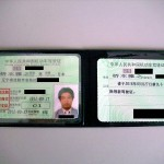 中国の運転免許証(表)