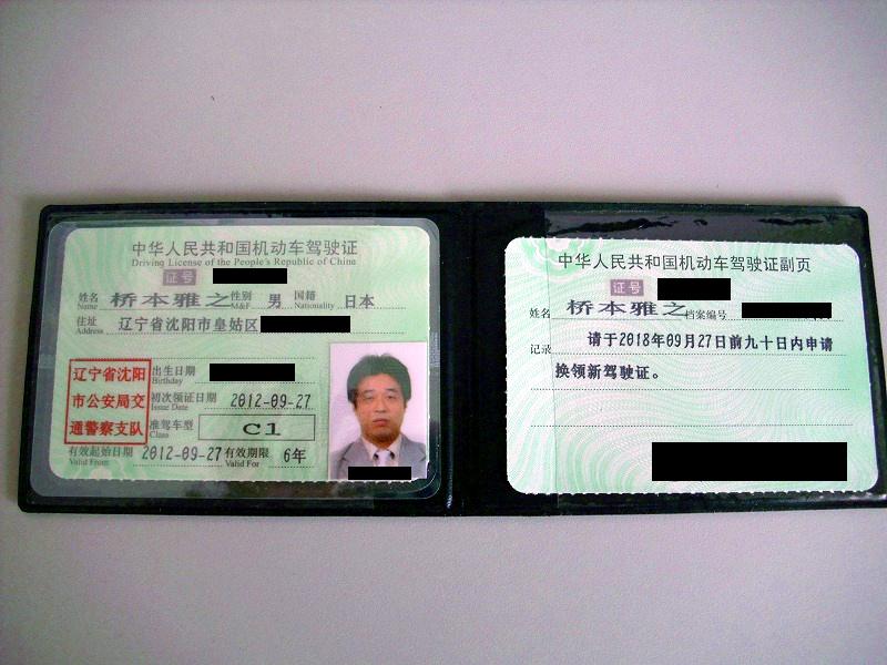 中国の運転免許証(表) 中国の運転免許証(表) 中国生活ブログ»中国の運転免