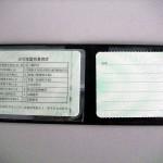 中国の運転免許証(裏)