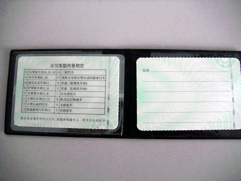 中国の運転免許証(裏) 中国の運転免許証(裏) 2012 年 10 月 11 日 | カテゴリー