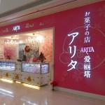 瀋陽中街の洋菓子のお店アリタ