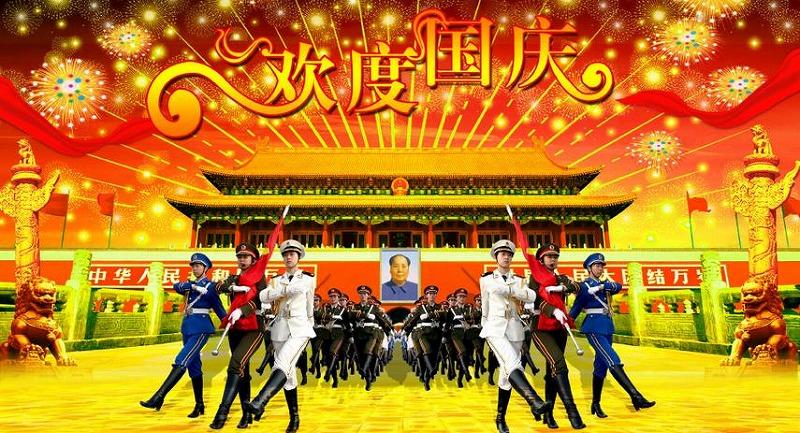 「国慶節」の画像検索結果
