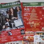 瀋陽の街もクリスマス一色!