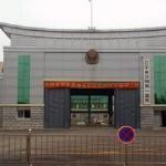 遼寧省瀋陽監獄城