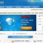 格安VPN接続サービス「鲨鱼加速器」