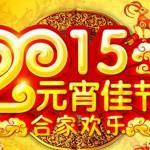 2015年の中国の元宵節