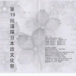 第19回瀋陽日本語文化祭