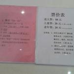遼寧広播電視塔が改装オープン