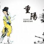 旧暦九月九日は中国の重陽節