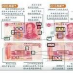 中国の新100元札
