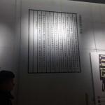 漢王宮遺跡陳列館オープン