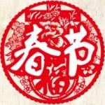 2017年の中国の春節は1月28日