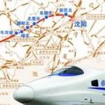 瀋陽から北京の移動時間短縮