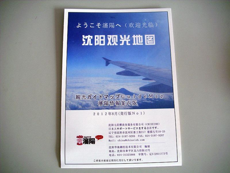 瀋陽観光地図