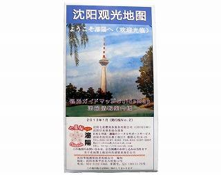 瀋陽観光地図№2(表紙)