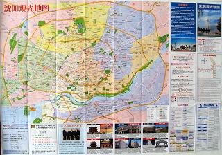瀋陽観光地図№2(表面)